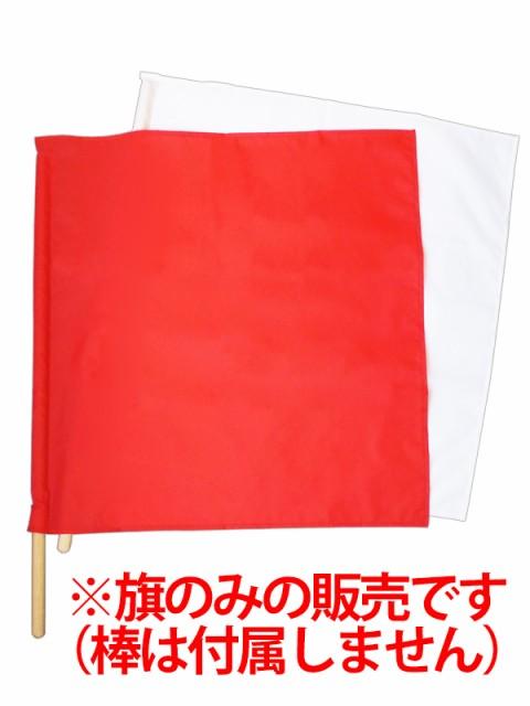 紅白手旗(旗のみ※棒なし)50×50cm