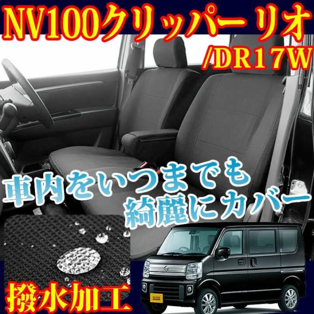 【ハンドルカバー付き】NV100クリッパーリオ専用...