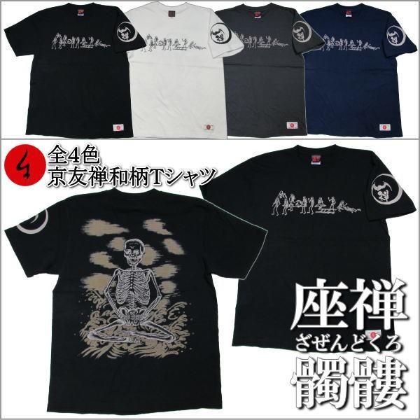 【1】手染め京友禅/和柄Tシャツ「座禅髑髏」
