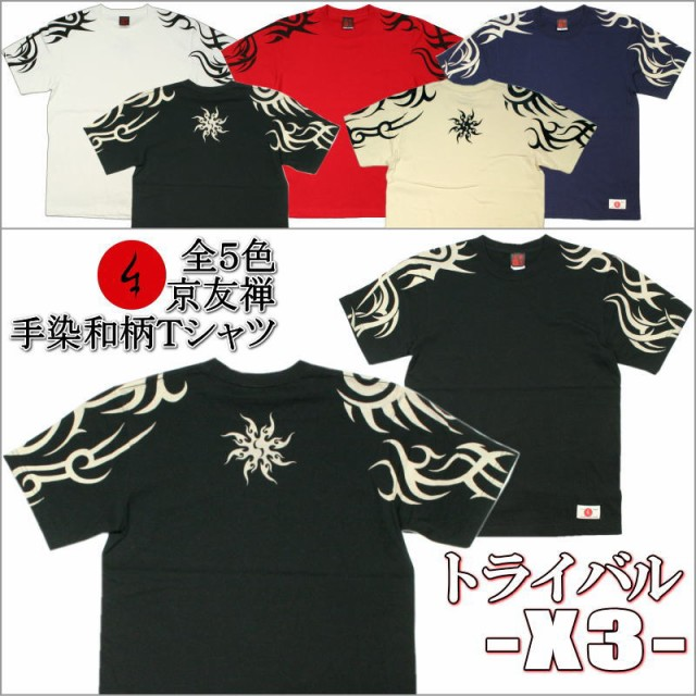 【1】手染め京友禅/和柄Tシャツ「トライバル-X3...