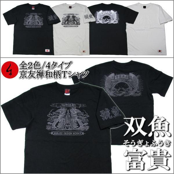 【1】手染め京友禅/和柄Tシャツ「双魚富貴」