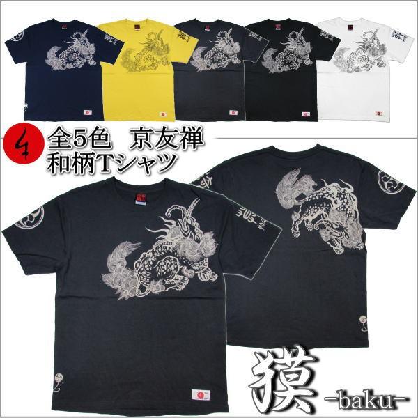 【1】手染め京友禅/和柄Tシャツ「獏-baku-」