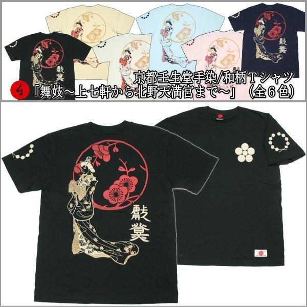 【1】京友禅/和柄Tシャツ「舞妓」〜上七軒から北...