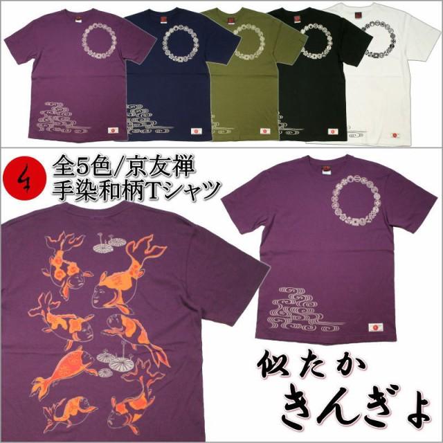 【1】手染め京友禅/和柄Tシャツ「似たかきんぎょ...