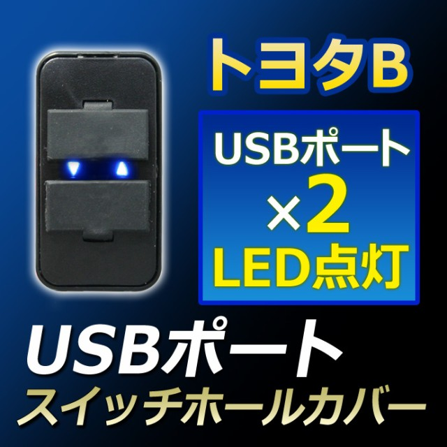 スイッチホールカバー USBポート LED点灯機能付き...