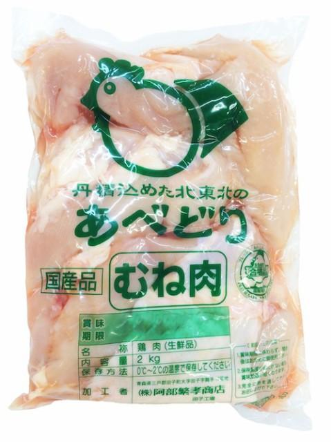 国産鶏肉 鶏むね肉 2kg あべどり 十文字鶏 産地包...