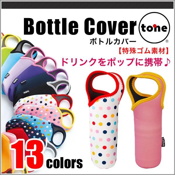 tone (トーン) ボトルカバー 持ち手 つき 500ml ...