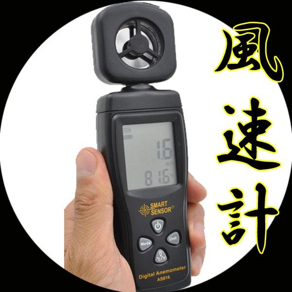 【送込】3000円ポッキリ NEWデジタル風速計■アネ...