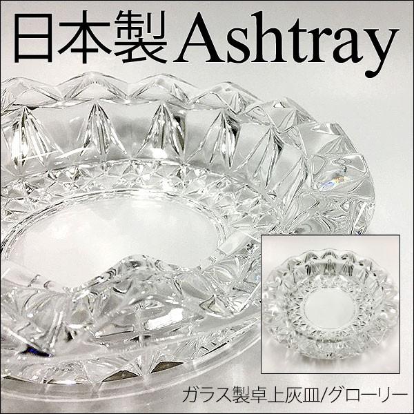 【送込】 ガラス製卓上灰皿/グローリー■P-05516...