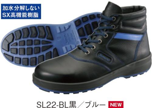 シモンライト安全靴Fソール黒/ブルーSL22-BL