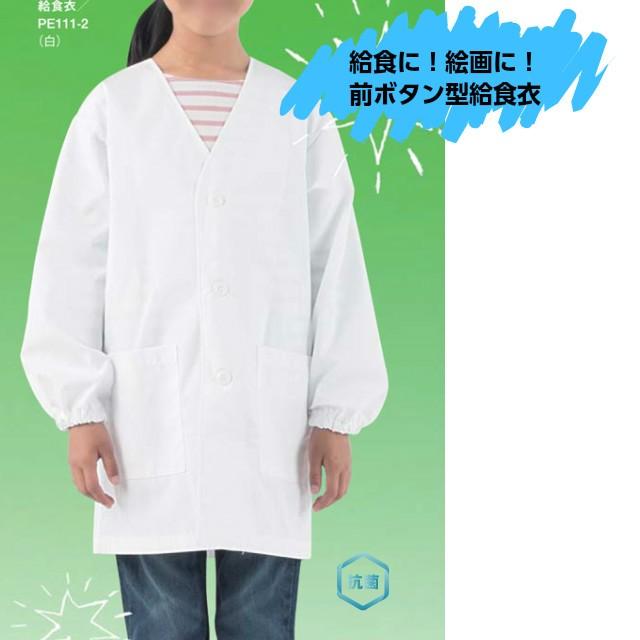 前ボタン型給食衣【小学生用・男女兼用】 PE111-...
