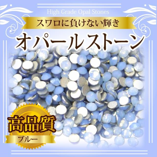 【メール便OK】【高級ガラスストーン/オパールブ...