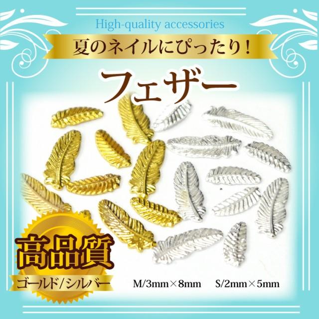 メール便OK【25】【羽 フェザー】メタルパーツ ...