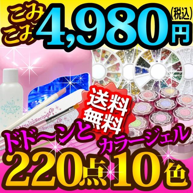 220点★4980円【宅配/送料無料】カラージェル10色...