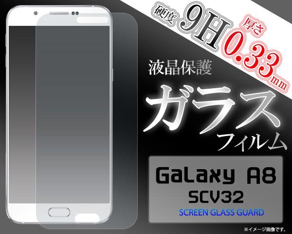【Galaxy A8 SCV32用】液晶保護ガラスフィルム*au...