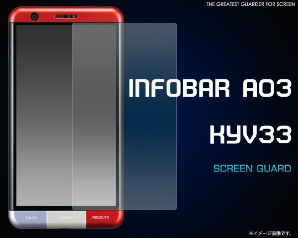 【INFOBAR A03 KYV33用】液晶保護シール *au(エ...