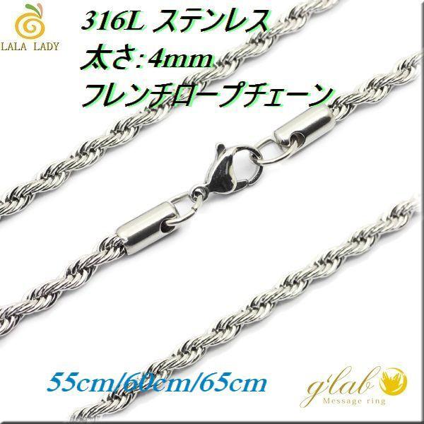 《送料無料》ステンレス ネックレス◆太さ4mm 長...
