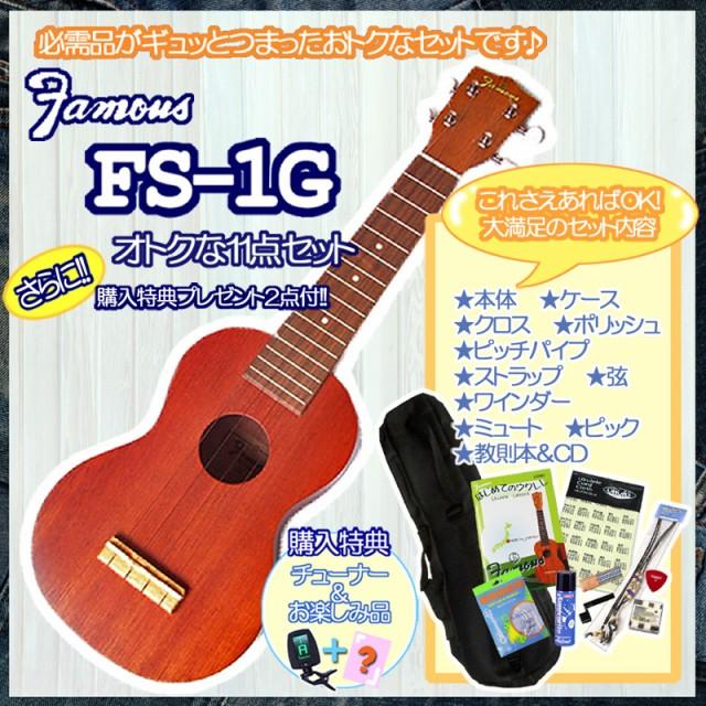Famous(フェイマス)「FS-1G」ソプラノ・ウクレレ(...