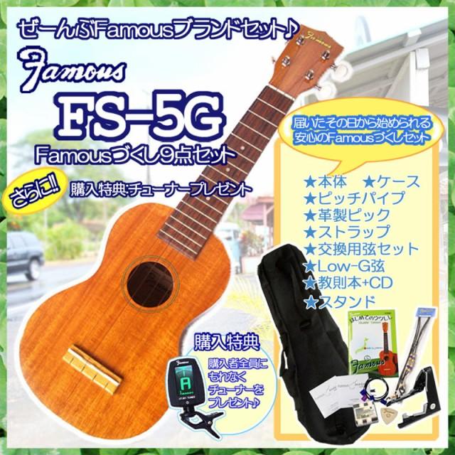 Famous(フェイマス)「FS-5G」ソプラノ・ウクレレ(...