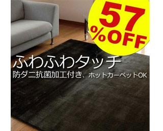 【SALE】57%OFF!ふわふわフェイクファーラグカ...