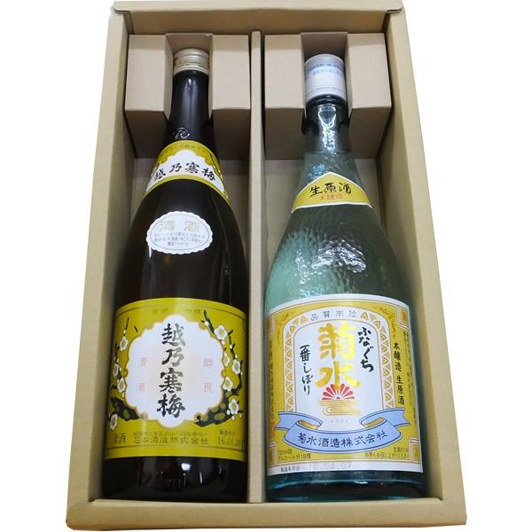 【越乃寒梅白ラベル,ふなぐち菊水本醸造生原酒】7...