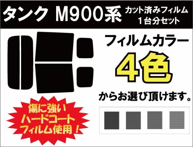 トヨタ タンク M900系 カット済みカーフィルム