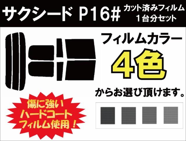 TOYOTA トヨタ サクシード カット済みカーフィル...