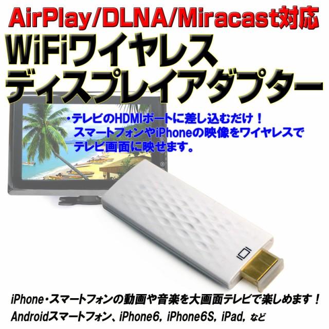【送料無料】無線HDMIアダプター/スマートフォン,...