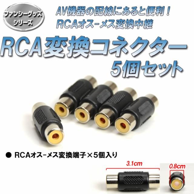【送料無料】RCAオス-メス変換アダプター5個...