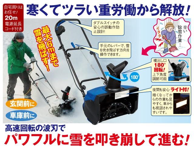家庭用ライト付き電動除雪機(52685-000)