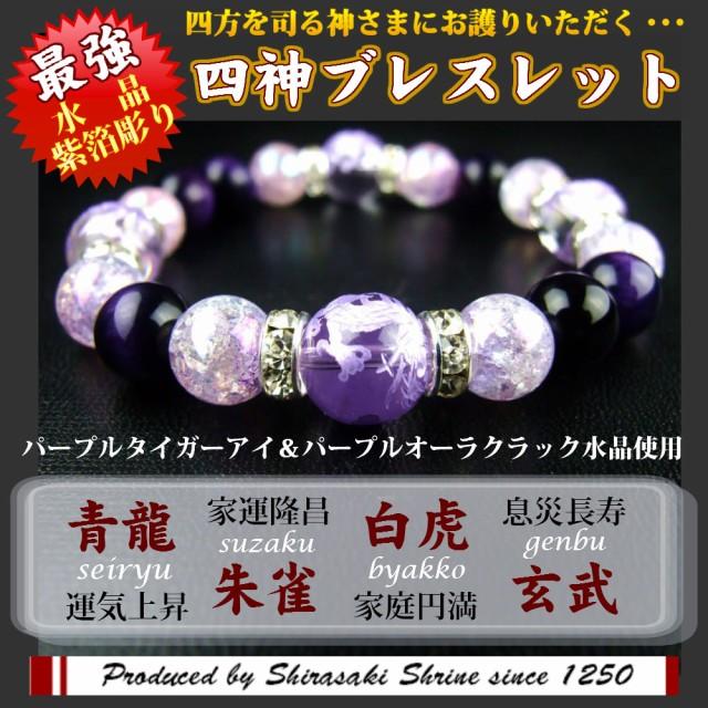 風水四神獣 金運・仕事運・洞察力【パープルタイ...