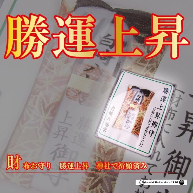 財布お守り☆勝運上昇☆カードタイプ 神社で祈願...