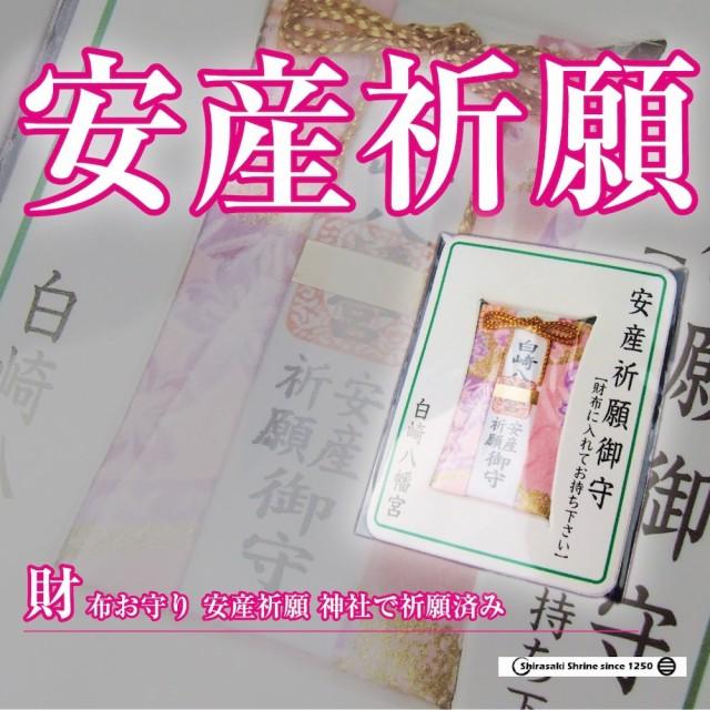 安産祈願☆財布お守り【安産祈願】カードタイプ☆...