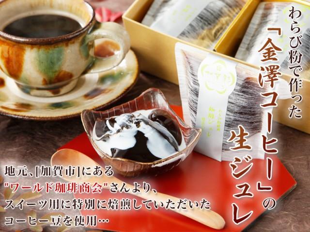 【金澤珈琲】使用♪わらび粉の生ジュレ 8個入り a...