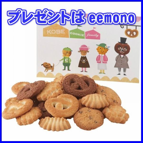神戸のクッキーファミリー /お菓子/洋菓子/お土産...