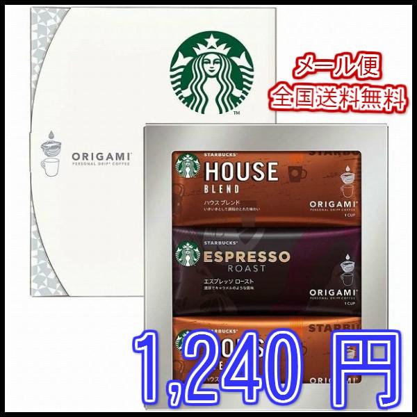 スターバックスオリガミ/コーヒー/コーヒー/DM便...