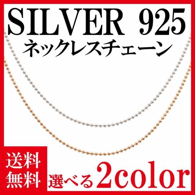 ネックレスチェーン シルバー925 SILVER 925 ボー...