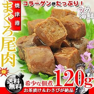 コラーゲンたっぷりまぐろ尾肉の佃煮 120g/