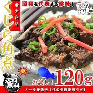 昭和を代表する高級珍味 くじら角煮 120g/