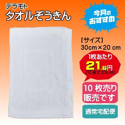 【10枚販売】タオル雑巾 サイズ約30cm×29cm 株...