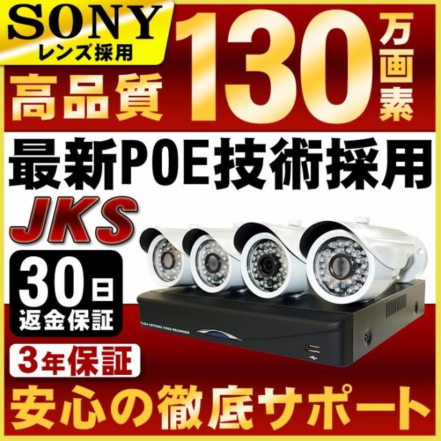 防犯カメラセット監視カメラ130万画素 録画1000GB...