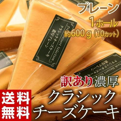 ≪送料無料≫70%以上ナチュラルチーズ使用!!  濃...