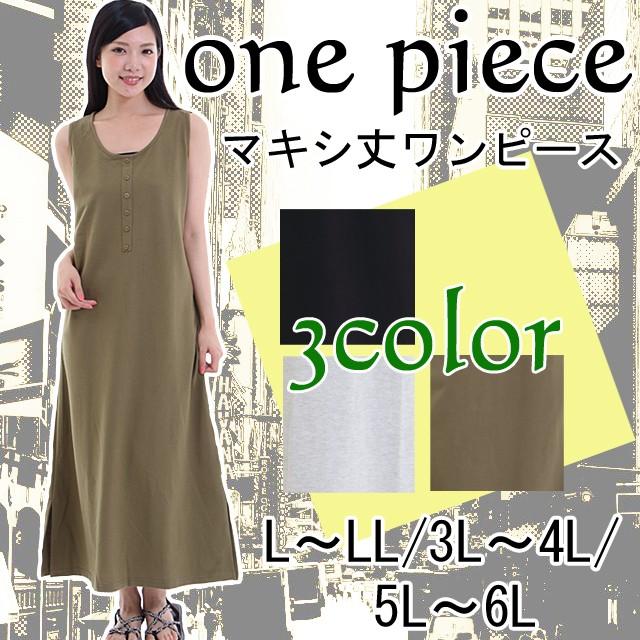 <送料無料> 【大きいサイズ・Lサイズ〜6Lサイズ...