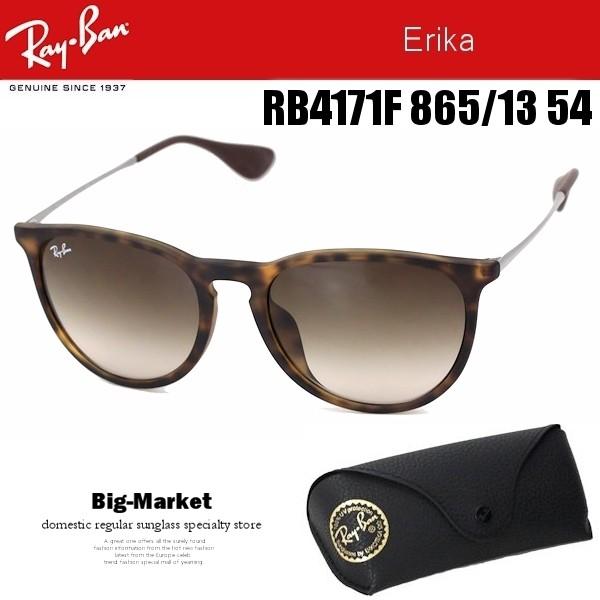 レイバン サングラス ERIKA RB4171F 865/13 54 Ra...