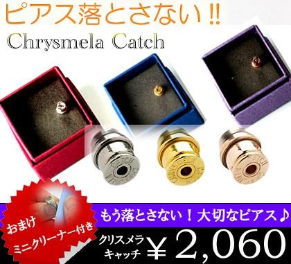 もう1つプレゼント★クリスメラ社公認!正規品 ク...