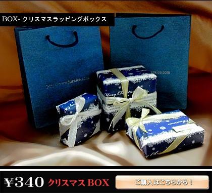 即納  xmas-juraicer01【クリスマスラッピングボ...