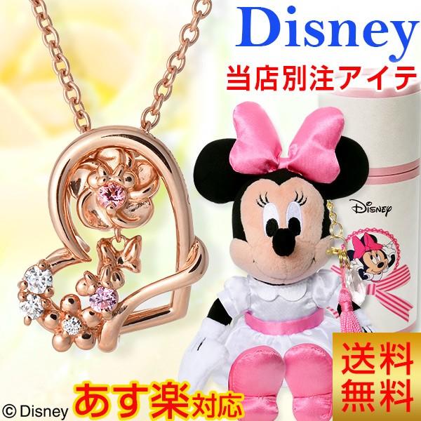 送料無料 WISP(Disney) ディズニー ミニー シルバ...