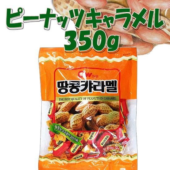 CWピーナッツキャラメル 350g★韓国食材/...