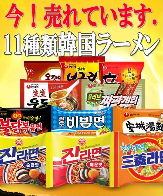 ★★買いお得★★大人気韓国ラーメン11種類セット...