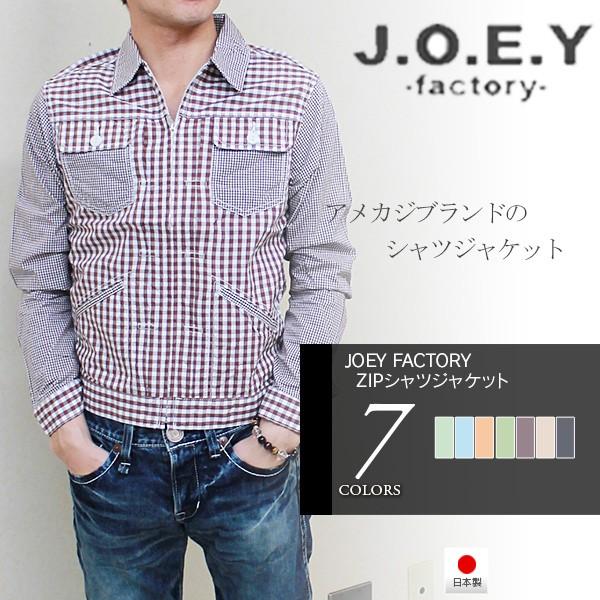 JOEY FACTORY ジョーイファクトリー ZIPシャツジ...